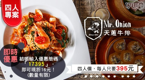 【Mr. Onion天蔥牛排】原價2,112元4人經典義大利麵