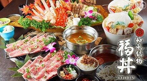 【福丼和風鍋物】原價最高1,78