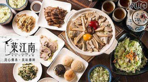 萊江南時尚江浙小菜館