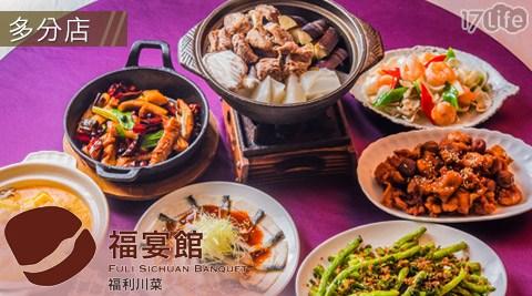 福宴館餐廳(福利川菜)