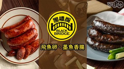 【黑橋牌】原價最高1,250元飛魚卵/墨魚香腸