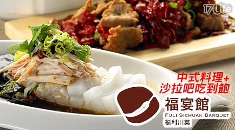 福宴館餐廳(福利川菜)-四人套餐