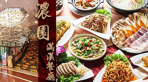 濃園滿漢餐廳-消費金額折抵