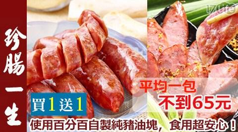 【珍腸一生】風味香腸