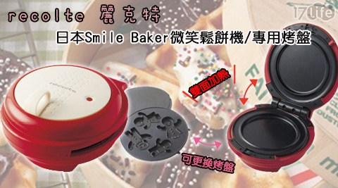 recolte 麗克特】日本Smile Baker微笑鬆餅機/專用烤盤