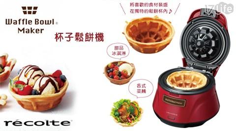 【recolte日本麗克特】Waffle Bowl杯子鬆餅機