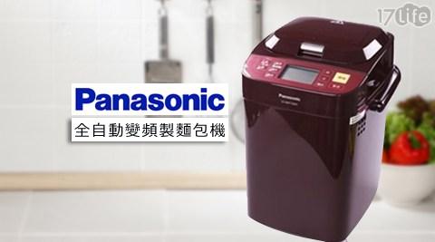 【國際牌Panasonic】全自動變頻製麵包機