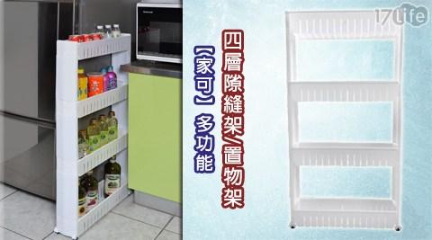【家可】多功能四層隙縫架/置物架