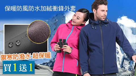 保暖防風防水加絨衝鋒外套