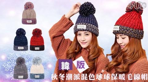 韓版秋冬潮派混色球球保暖毛線帽