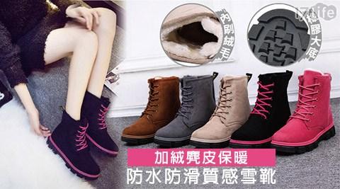 加絨麂皮保暖防水防滑質感雪靴