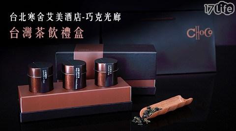 【台北寒舍艾美酒店《巧克光廊》】台灣茶飲禮盒1盒