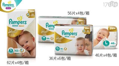 日本境內版Pampers新升級紫色幫寶適(黏貼版)