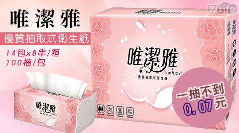 【Virjoy唯潔雅】優質抽取式衛生紙