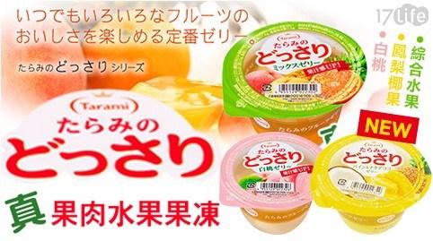 【日本達樂美Tarami】真果肉水果果凍