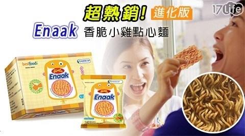【Enaak】超熱銷香脆小雞點心麵