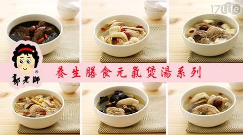 【郭老師】養生膳食元氣煲湯
