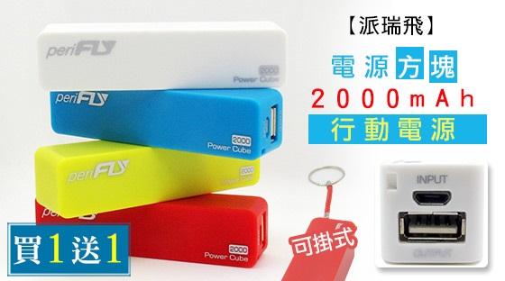 【ONE PIECE航海王】台灣製造高質感LED手電筒行動電源