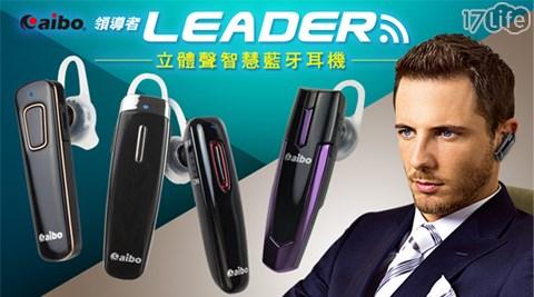 【aibo領導者】立體聲智慧藍牙耳機麥克風