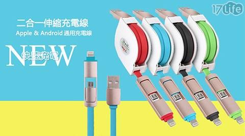 自動收線雙頭傳輸充電線