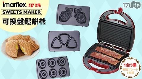 【日本伊瑪 imarflex】5合1可換盤鬆餅機