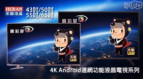 【HERAN 禾聯】4K Android連網功能液晶電視系列