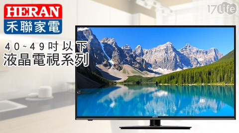 【HERAN禾聯】液晶顯示器/硬板電視系列