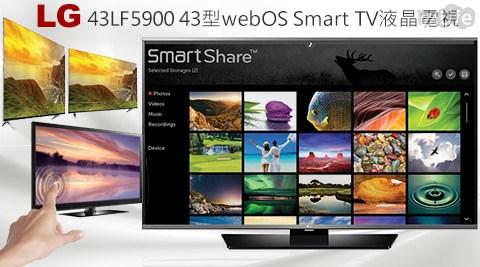 【LG樂金】webOS Smart TV液晶電視