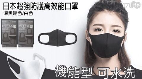 【PITTA】超強防護高效能口罩