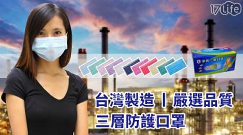 台灣製造-MIT成人三層防塵口罩