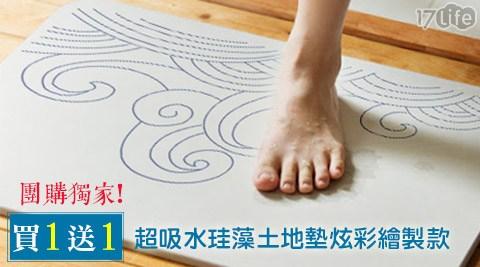 超吸水珪藻土地墊炫彩繪製款買1送1