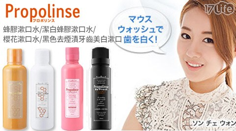 【日本Propolinse】蜂膠漱口水系列