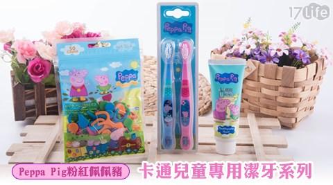 Peppa Pig粉紅佩佩豬卡通兒童專用潔牙系列