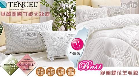 華麗圖騰竹碳天絲枕+舒棉緹花羊毛被