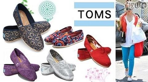 【TOMS】經典懶人鞋系列