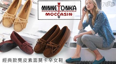 【MINNETONKA】原價2,280元經典款麂皮素面莫卡辛女鞋