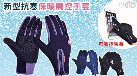 新型抗寒保暖觸控手套