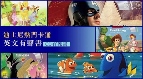 迪士尼熱門卡通英文有聲書(CD有聲書)