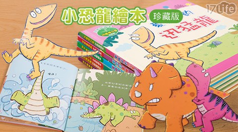 小恐龍繪本珍藏版(6書+6片CD)