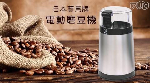 【日本寶馬牌】電動磨豆機