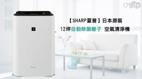 【SHARP 夏普】日本原裝12坪自動除菌離子空氣清淨機