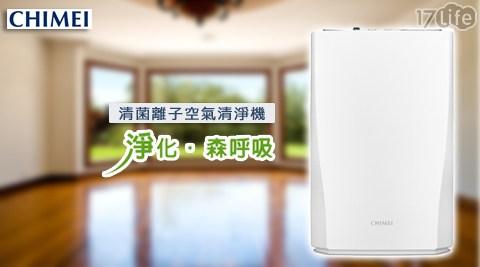 【CHIMEI奇美】抗敏光觸媒清菌離子空氣清淨機