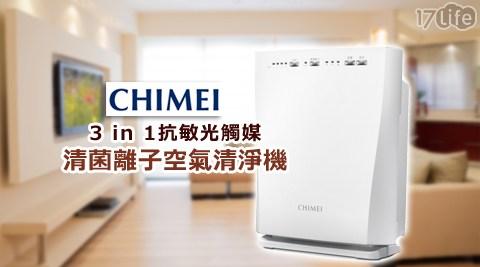 【CHIMEI奇美】3 in 1抗敏光觸媒清菌離子空氣清淨機