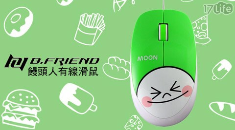 【B.FRiEND】LINE FRIENDS 饅頭人有線滑鼠