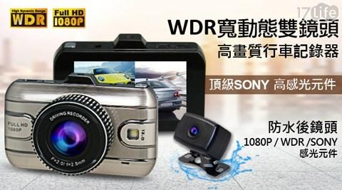 3.0吋超大螢幕頂級SONY感光元件雙鏡頭行車記錄器
