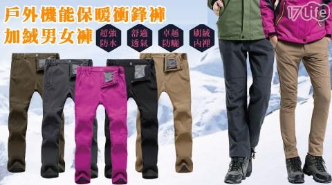 加絨男女款戶外機能保暖衝鋒褲