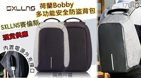 荷蘭Bobby多功能安全防盜背包