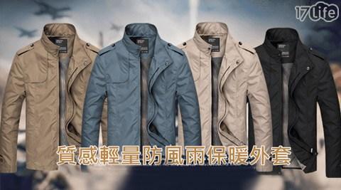 質感輕量防風雨保暖外套