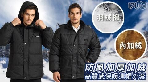 防風加厚加絨高質感保暖連帽外套