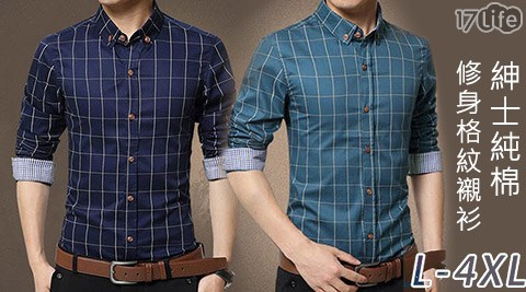 紳士純棉長袖修身格紋襯衫